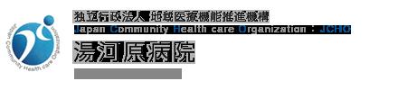 独立行政法人 地域医療機能推進機構 Japan Community Health care Organization JCHO 湯河原病院 Yugawara Hospital